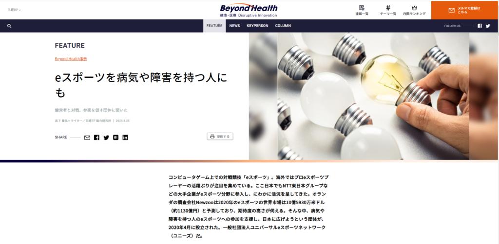 日経BPビヨンドヘルス記事